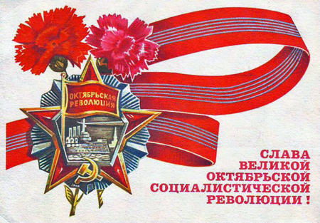 Soviet October Revolution Postcard