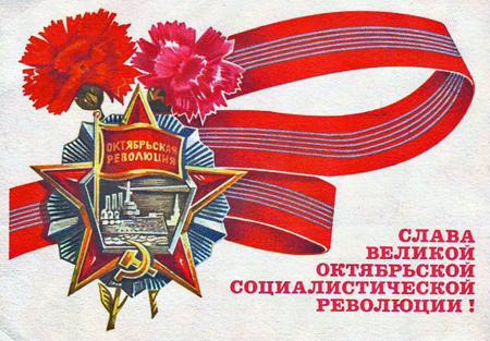 Soviet October Revolution Postcard